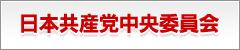 日本共産党中央委員会