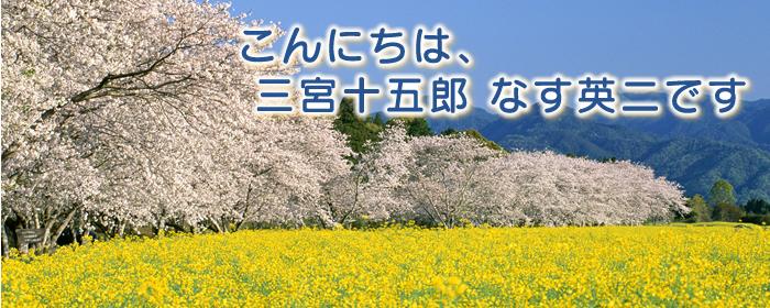 日本共産党弥富市議団